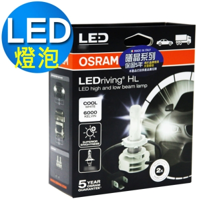 OSRAM 汽車LED大燈曦晶H7/H11/HB4 14W公司貨2入《送運動毛巾》