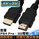 Bravo-u HDMI to HDMI 影音傳輸線 1.8M(2入) product thumbnail 1