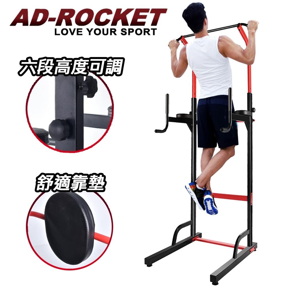 AD-ROCKET 多功能引體向上機 背肌 單槓 雙槓 重訓 肌力 仰臥起坐伏地挺身架 鞍馬運動