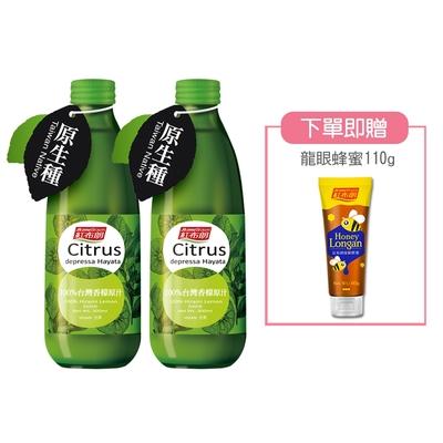 紅布朗 100%台灣香檬原汁(300ml)-2入組 (加贈龍眼蜂蜜110g)