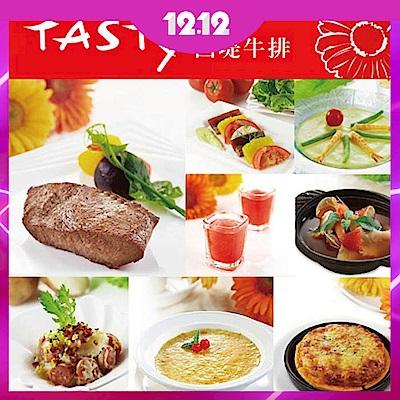 王品集團-西堤TASTY牛排套餐券4張 (平假日適用/已含服務費)