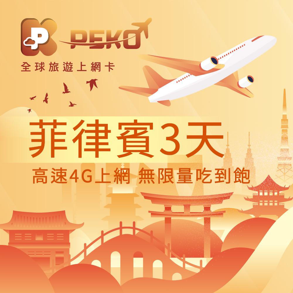 【PEKO】加送卡套 菲律賓上網卡 網卡 SIM卡 3日高速4G上網 無限量吃到飽 優良品質
