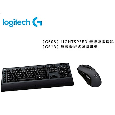 [特惠組]羅技 G603無線遊戲滑鼠 送 G613無線機械式遊戲鍵盤