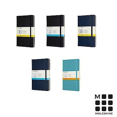 [時時樂限定] MOLESKINE 經典筆記本-五款可選