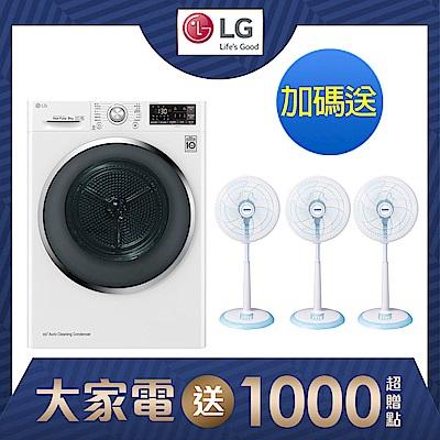 [館長推薦] LG樂金 9公斤 變頻熱泵式低溫除濕免曬衣乾衣機 WR-90TW 冰磁白