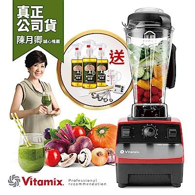 美國Vita-Mix-TNC5200 全營養調理機(精進型)-紅-公司貨