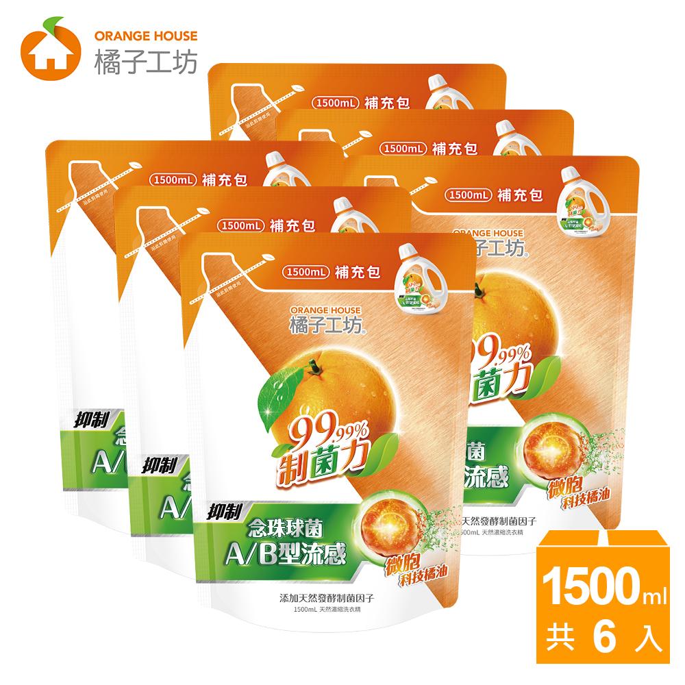 橘子工坊天然濃縮洗衣精補充包1500ml x6包-制菌力 (洗病毒念珠球菌 A/B流感)