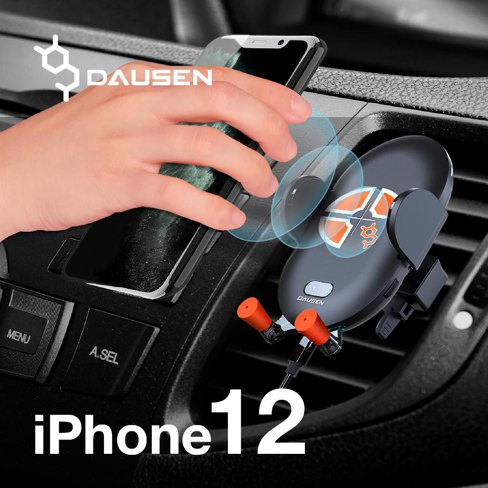 [DAUSEN]多巴胺 iPhone 12 系列專用 自動感應無線充電車架