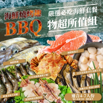 (滿888免運)顧三頓-海鮮BBQ燒烤趣 超值7件組x1組(每組約4-7人份)
