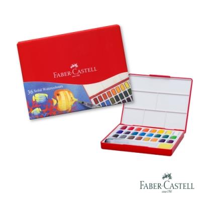 Faber-Castell 紅色系 攜帶型水彩套組36色