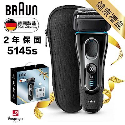 德國百靈BRAUN-新5系列親膚靈動電鬍刀5145s(健康禮盒)