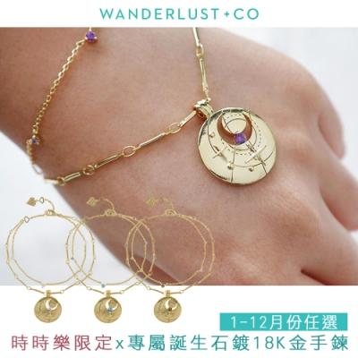 [時時樂限定] Wanderlust + Co 1-12月 生日石系列 BIRTHSTONE 鍍18K金水晶手鍊 (生日月任選)
