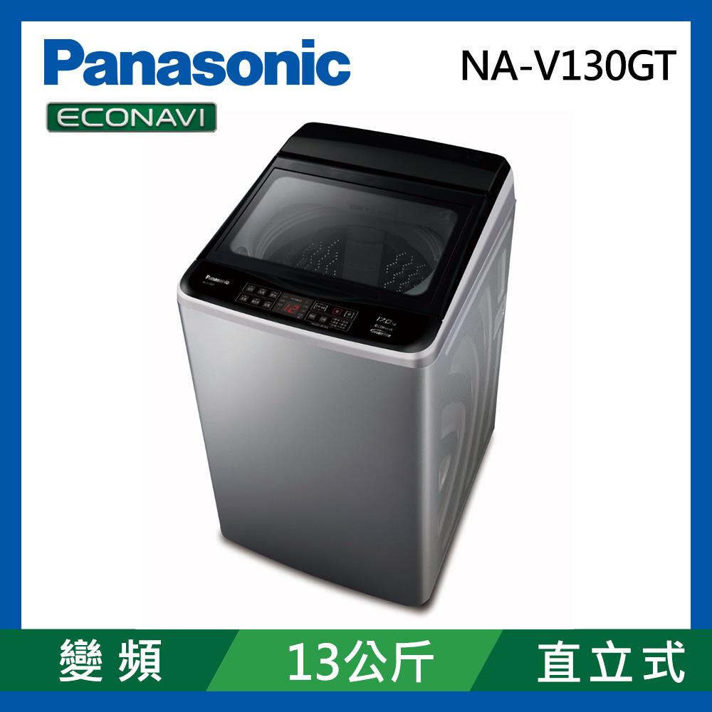 [館長推薦] Panasonic國際牌 13公斤 變頻直立式洗衣機 NA-V130GT-L