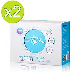陽明生醫一家人益生菌x2盒