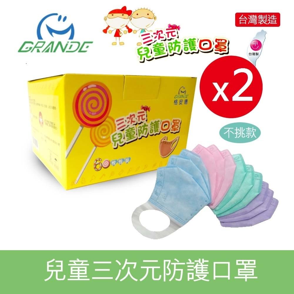 格安德 三次元兒童防護口罩(60枚/盒)-兩入組