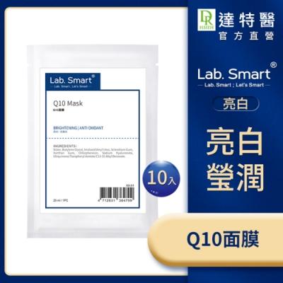 Dr.Hsieh Lab.Smart  Q10面膜10片組