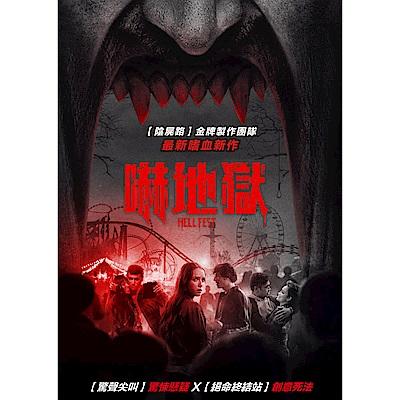 嚇地獄 DVD