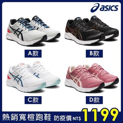 【時時樂】ASICS亞瑟士 男女 熱銷運動慢跑鞋 寬楦跑鞋 慢跑 休閒