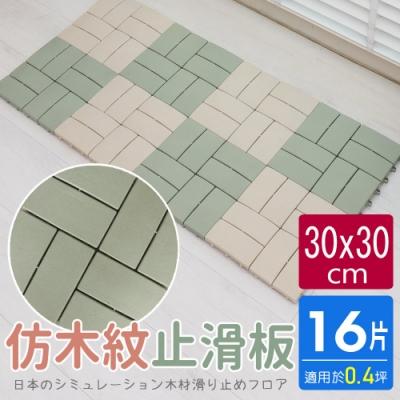 【AD德瑞森】四格造型防滑板/止滑板/排水板(16片裝-適用0.4坪)