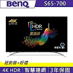 [無卡分期-12期]BenQ 65吋 4K HDR護眼連網液晶顯示器+視訊盒S65-700