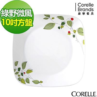 CORELLE康寧 綠野微風10吋方形平盤