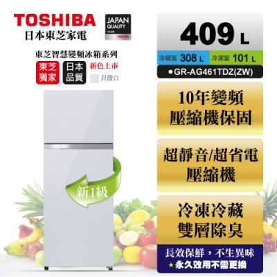 (限時賣場)TOSHIBA東芝409公升雙門變頻玻璃鏡面冰箱 GR-AG461TDZ(ZW)