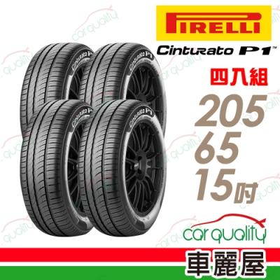 【倍耐力】CINTURATO P1 低噪溼地操控性輪胎_四入組_205/65/15