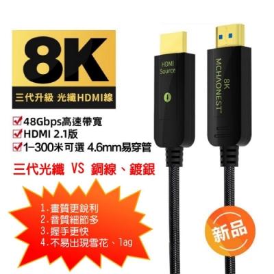 MCHAONEST 純系列 光纖HDMI 10米 2.1版超高清第三代 8K@60Hz 4K 120P(支援Sony PS5)