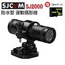 SJCAM SJ2000 夜視加強 防水型運動攝影機 機車行車記錄器-快