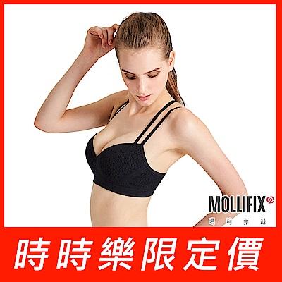 [時時樂限定]Mollifix_HOLD ME BRA取代你所有內衣