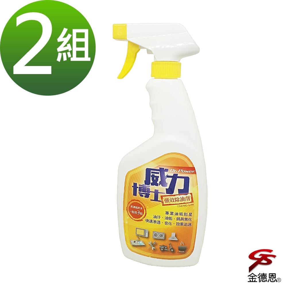 金德恩 台灣製造 2瓶強效除焦去油清潔劑1瓶500ml