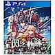 PS4-英雄傳說-閃之軌跡-I-改-中文版