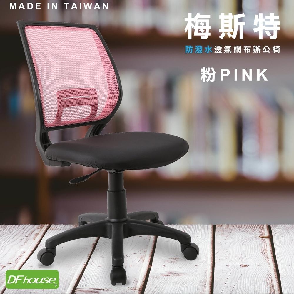 DFhouse梅斯特防潑水透氣網布電腦椅-粉紅色  49*50*91-103