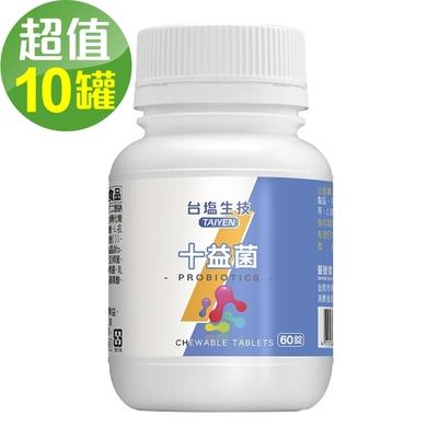 台鹽生技 十益菌咀嚼錠(60錠x10罐,共600錠)