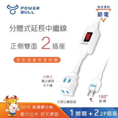 【POWER BULL 動力公牛】PB-202-3 旗艦型2插延長中繼線(3米)