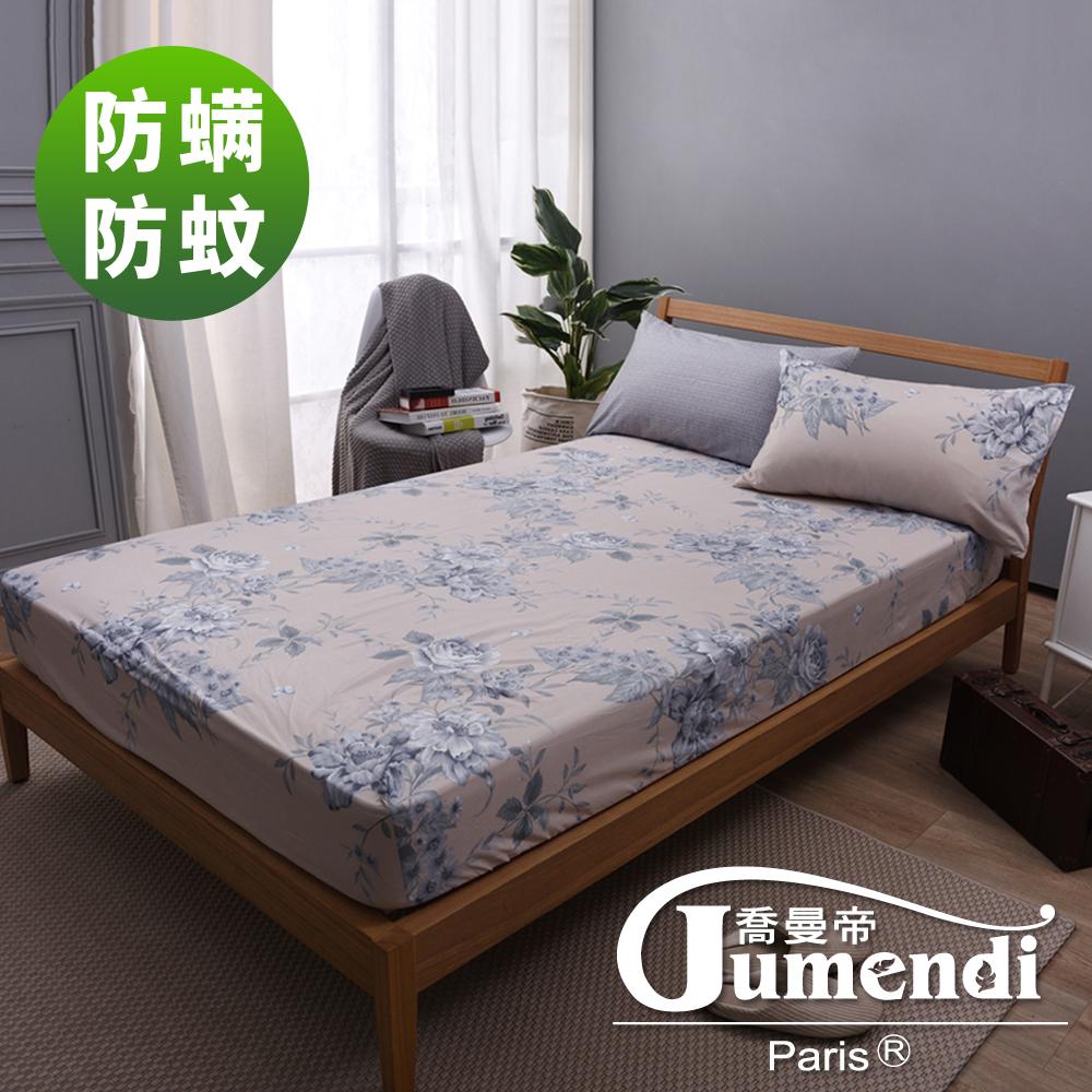 喬曼帝Jumendi 天然防螨防蚊單人床包組(採用Greenfirst技術)-花之芳庭