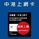 中港上網卡 - 8天40GB上網吃到飽 product thumbnail 1