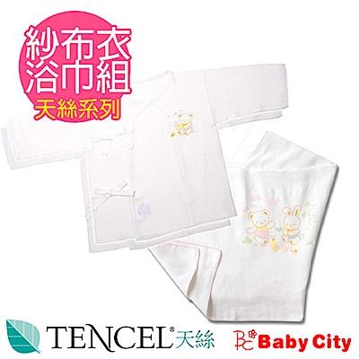 【任選】娃娃城BabyCity -天絲綿新生紗布衣浴巾組