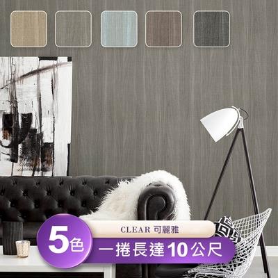 【Clear可麗雅】台製環保無毒防燃耐熱53X1000cm現代簡約風壁紙/壁貼3捲