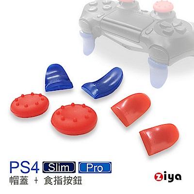 [ZIYA] SONY PS 4  /Slim / Pro 手把按鈕帽蓋與食指按鈕(顏色隨機)