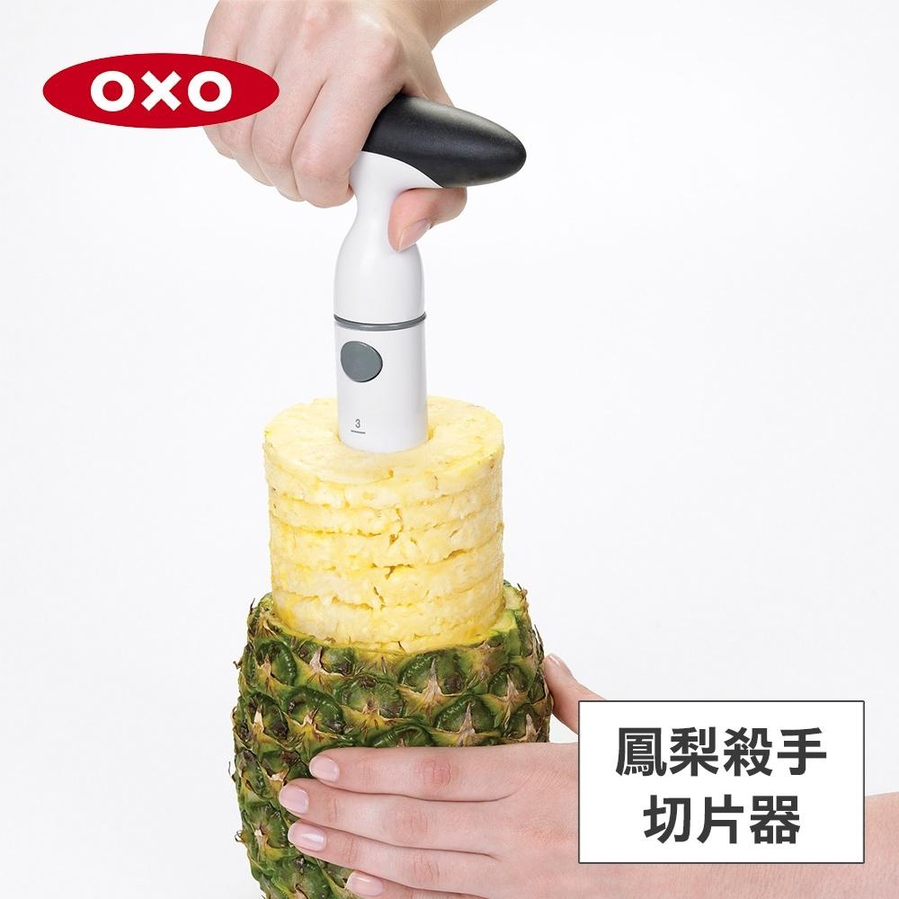 美國OXO 鳳梨殺手切片器