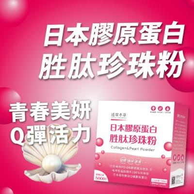 達摩本草 日本膠原蛋白胜肽珍珠粉x1盒 (完美素顏、澎彈緊實)15包/盒 (7.5克/包)