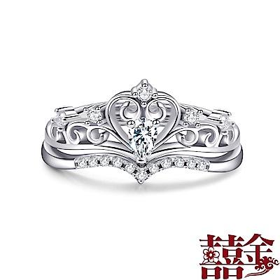 囍金 愛心皇冠  925純銀組合戒-活動戒圍(3種佩戴方式)