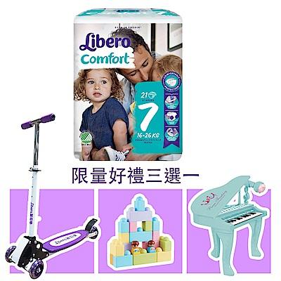 Libero麗貝樂 黏貼式嬰兒紙尿褲(7號XXL)(21片x8包)/箱