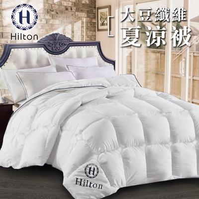 【Hilton 希爾頓】天然大豆纖維被/棉被/雙人被/飯店寢具  白/深藍(B0855)