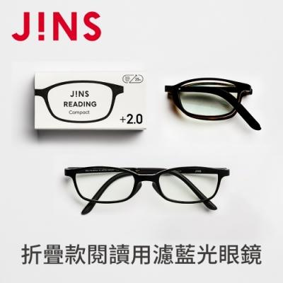 JINS 折疊款閱讀用濾藍光眼鏡(老花)+200