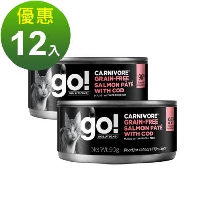 Go! 德國貓罐 豐醬海洋鮭鱈 90克12件組 (罐頭 肉泥  無穀 鮭魚 鱈魚)