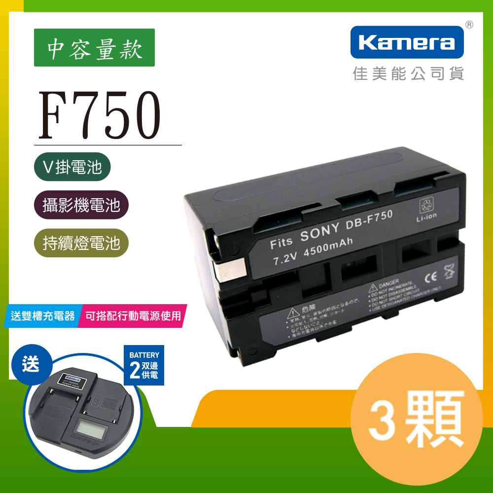 Kamera 鋰電池 for Sony NP-F730/F750/F770 (三入組) product image 1