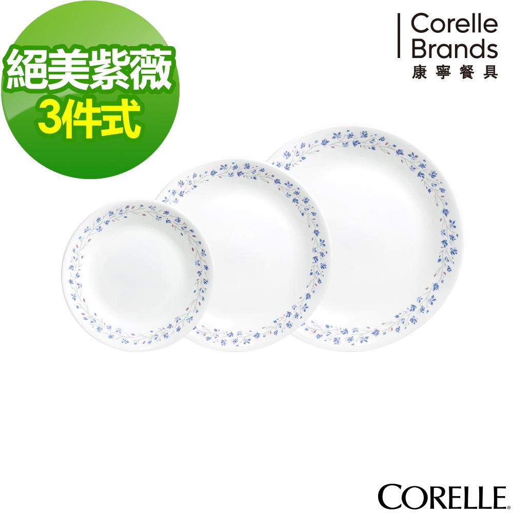 CORELLE康寧 絕美紫薇3件式餐盤組(301)