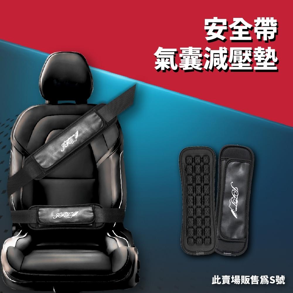 【JFT】安全帶減壓墊 黑色款-S(短) (安全帶|減壓按摩|通用設計|透氣不悶熱|防滑設計|分解緩衝30%)